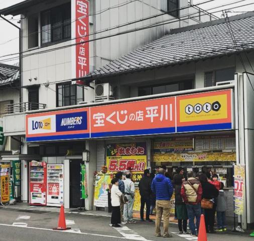 【岐阜で高額当選総額No.1】1番宝くじが当たる『平川たばこ店』