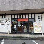 本当は教えたくない美味しいパン屋!米粉パン専門店「まごころ米て」