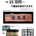 木製看板キャンペーン1