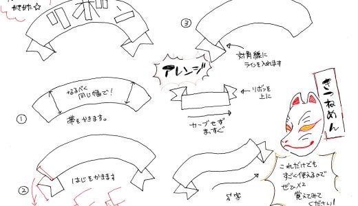 ボールペンイラスト講座「リボンの描き方」飾りにおすすめ!