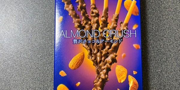 ポッキー(アーモンドクラッシュ)の内容量、本数、味は!?実際に食べてみた!
