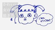 かわいい女の子の描き方 #初心者#イラスト#描き方#動画#YouTube