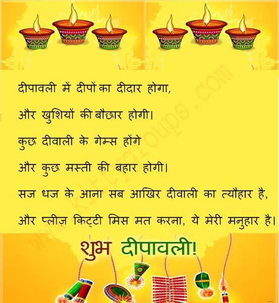 Diwali Kitty Party Invitation Karva Chauth Kitty Invitation
