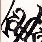 Kafka, Franz: Erään koiran tutkimuksia