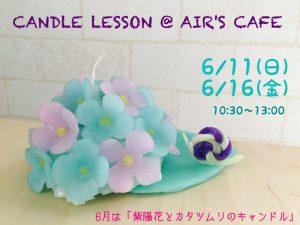 紫陽花とかたつむりのキャンドル @ Air's cafe