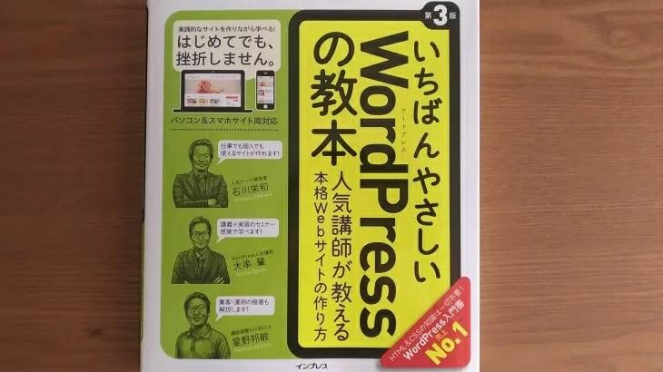 いちばんやさしいWordPressの教本は本当に初心者にやさしかった