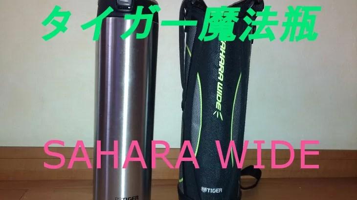 現在使用中の水筒タイガー ステンレスボトル【SAHARA COOL】