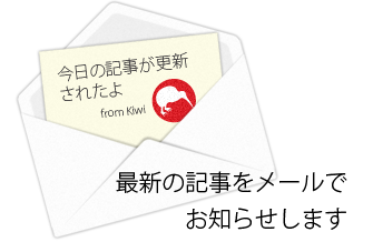 newsletter-from-kiwi