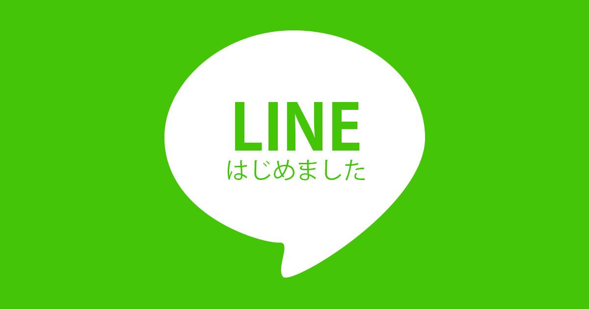 日刊英語ライフの公式LINEアカウントを作りました!