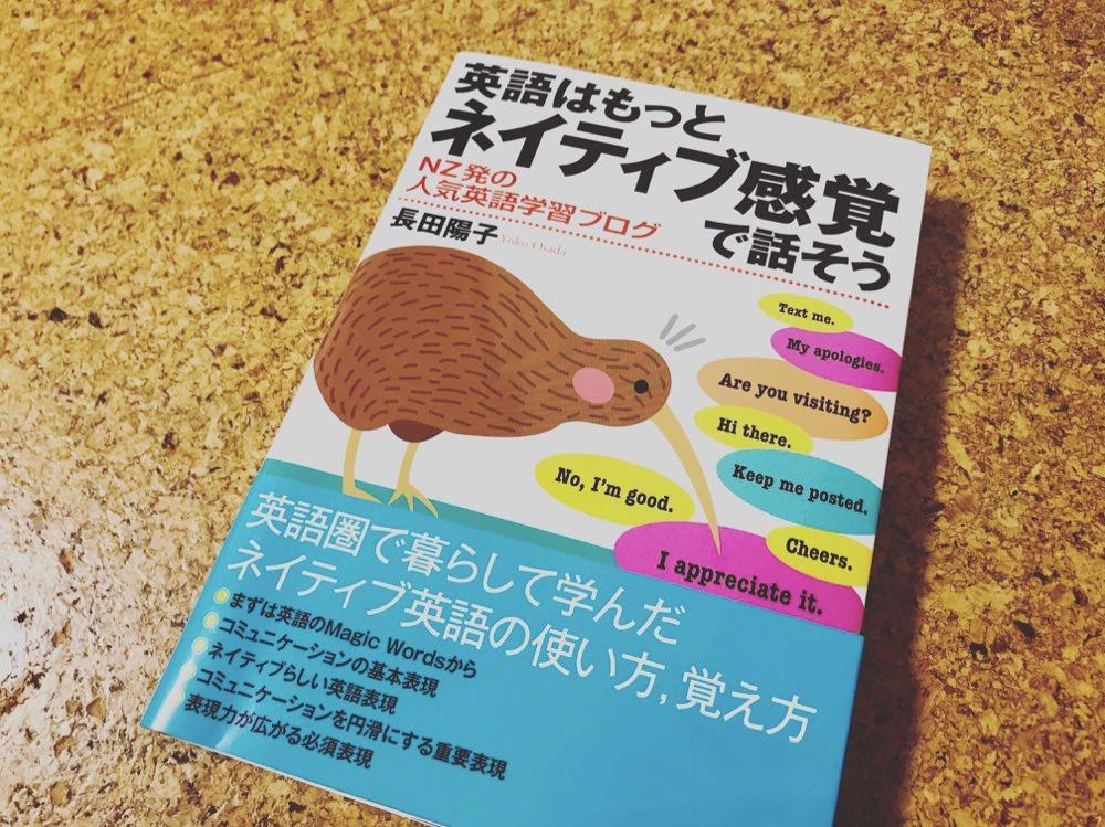 【またまた新刊が出ました!】『英語はもっとネイティブ感覚で話そう』