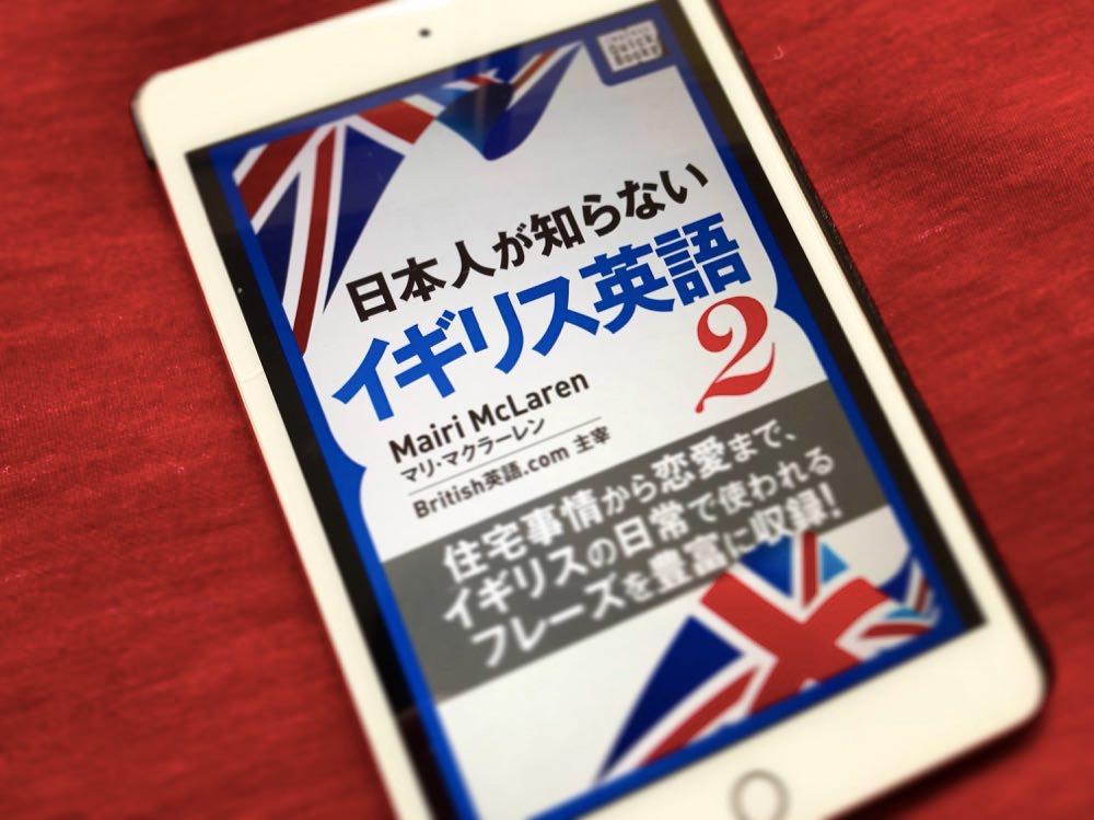 電子書籍『日本人が知らないイギリス英語2』を読んでみた【レビュー】