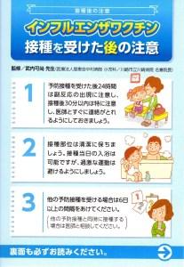 インフルエンザワクチン 接種後 注意点