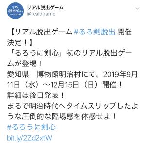 明治村 脱出ゲーム 2019 01