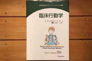 臨床行動学の本