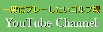 プレーしたいゴルフ場 YouTube CHANNEL