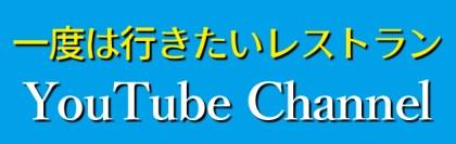 一度は行きたいレストラン YouTube CHANNEL