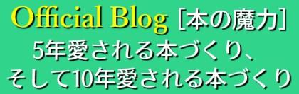 編集者 福田清峰の本の魔力 5年愛される本づくり、10年愛される本づくり