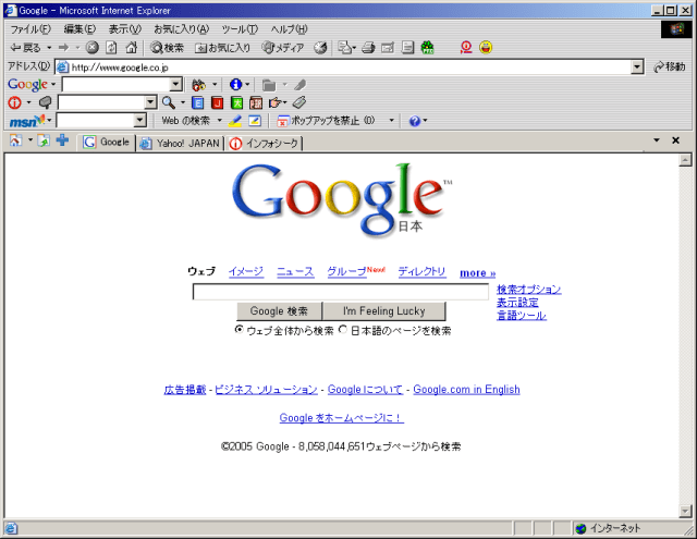 20050625ie+.png