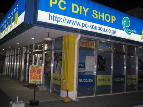 20050928_pckou.jpg