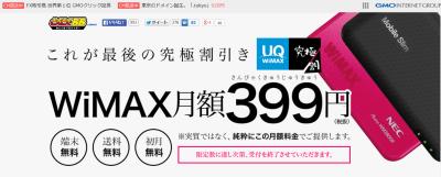 141027gmo-wimax