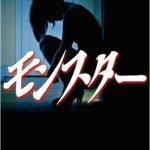 友達に勧められて百田直樹さん著「モンスター」を読んだ読書感想文です。
