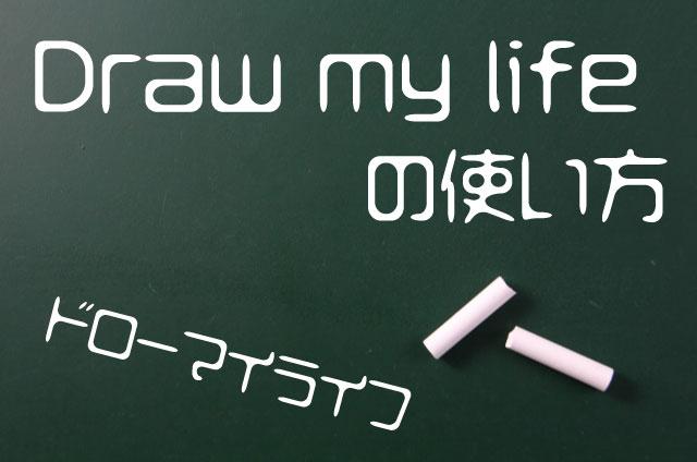 ドローマイライフ draw my life の作り方 ホワイトボード