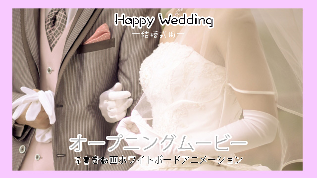 結婚式用オープニングムービーーホワイトボードアニメーションで制作