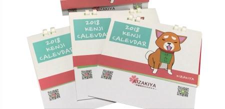 2018年度オリジナルカレンダーを制作しました