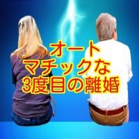 宇多田ヒカル 結婚 離婚