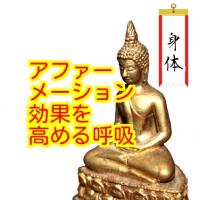 アファーメーション効果を高める呼吸 ブッダ 瞑想