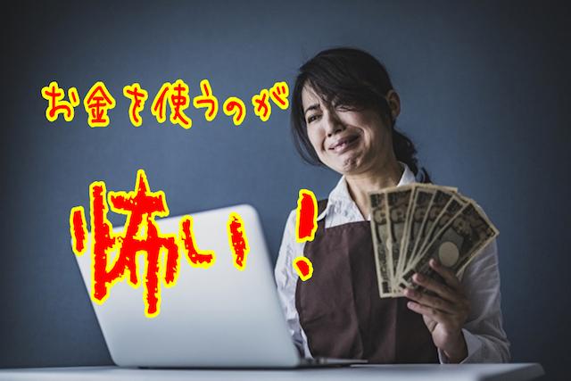お金 使う 怖い 不安 女性