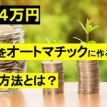 離婚後の養育費平均4万円をオートマチックに作る3つの方法とは?