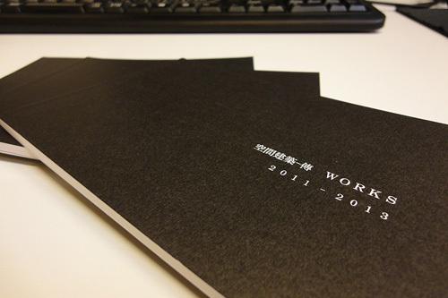 空間建築-傳パンフレット