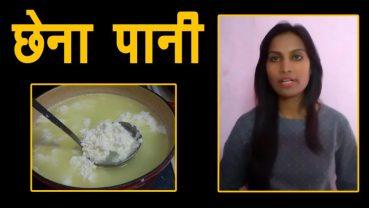 Chhena Pani