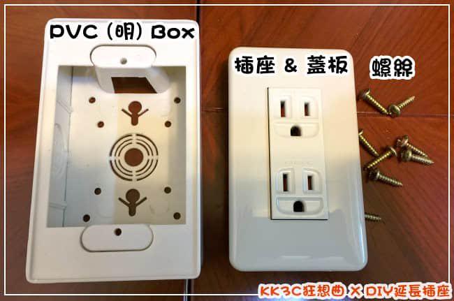 DIY 延長插座-04