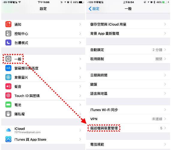 安裝NewGamepad遊戲模擬器,iPhone玩經典遊戲-03