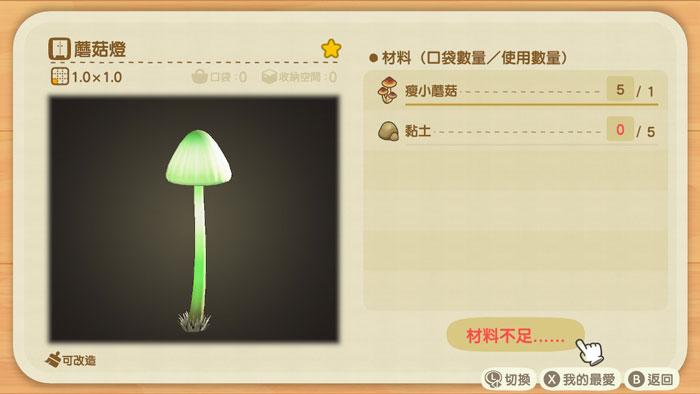 動森  蘑菇季 蘑菇燈 DIY方程式