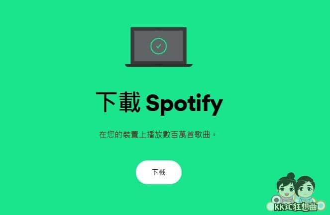 下載spotify音樂軟體-05