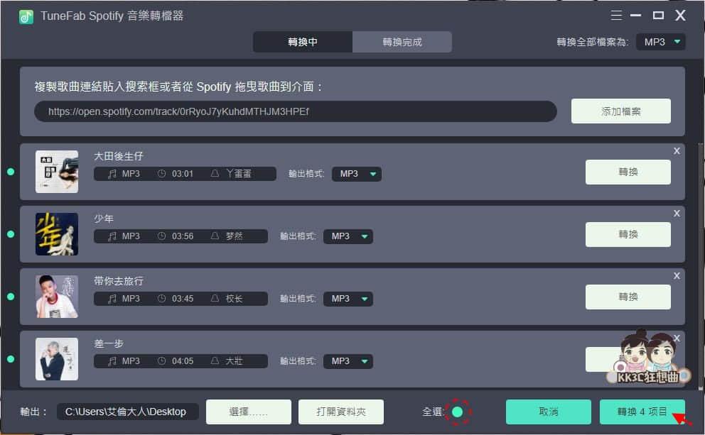 下載spotify音樂軟體-13