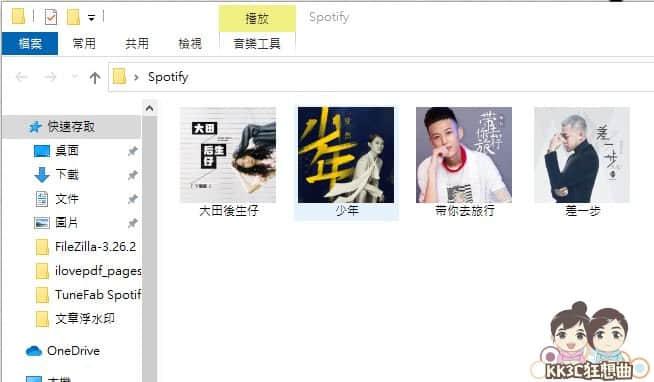 下載spotify音樂軟體-15
