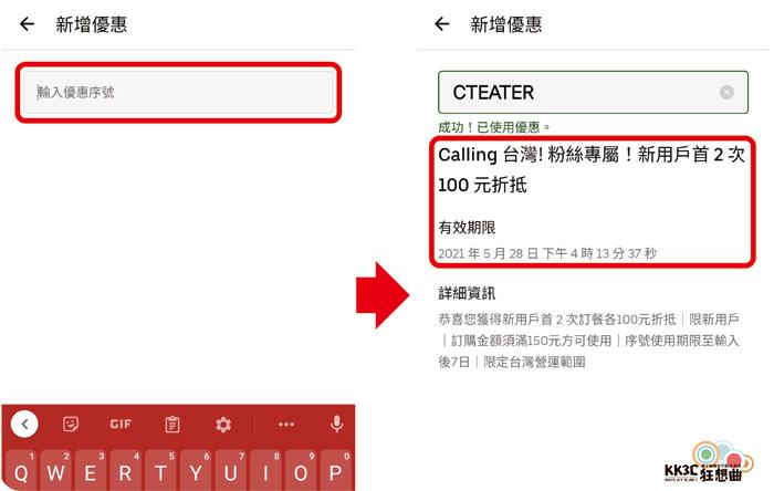 Uber Eats  註冊&優惠代碼-04