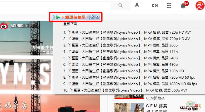 Internet Download Manager (IDM) 下載器-10