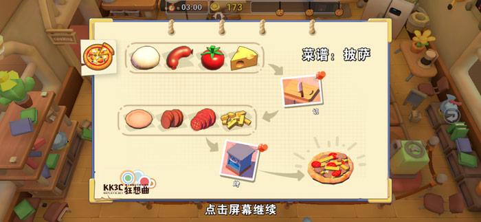 煮過頭手機版遊戲 cooking-battle-06