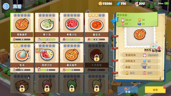 煮過頭手機版遊戲 cooking-battle-27
