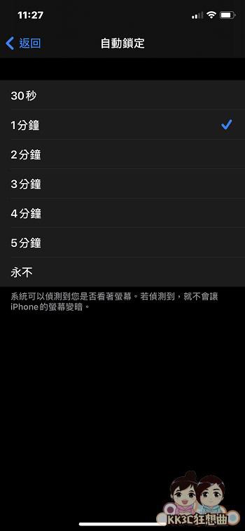 解決iPhone耗電問題-11