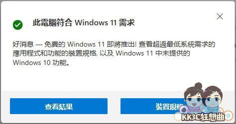 舊電腦規格可以安裝Windows 11嗎?-04