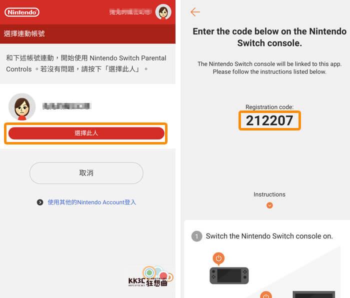 Nintendo Switch™ Parental Controls 家長或監護人設定的使用限制-05