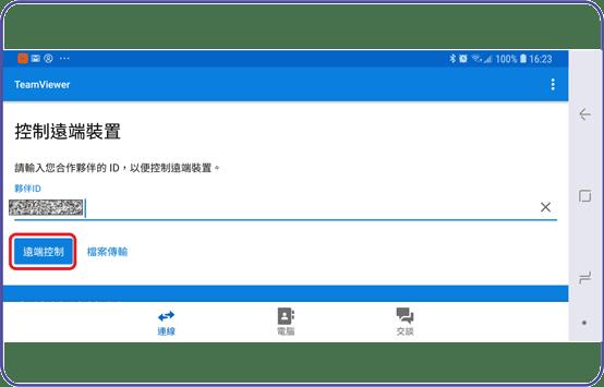 teamviewer遠端操控設定-04.png