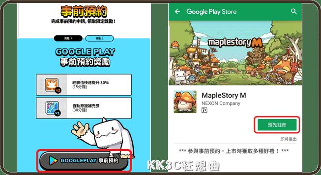 maplestorym-m-04