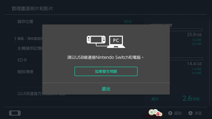 NS Switch 直接傳圖片到手機-16
